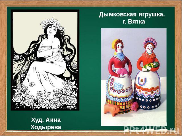 Дымковская игрушка. г. ВяткаХуд. Анна Ходырева