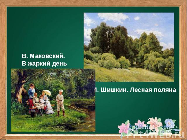 В. Маковский. В жаркий деньИ. Шишкин. Лесная поляна
