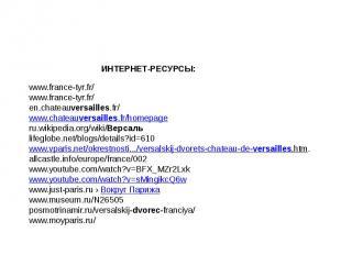 ИНТЕРНЕТ-РЕСУРСЫ: www.france-tyr.fr/www.france-tyr.fr/en.chateauversailles.fr/ww