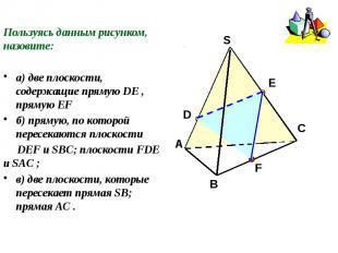 Пользуясь данным рисунком, назовите:а) две плоскости, содержащие прямую DE , пря