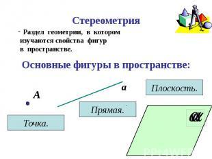 Стереометрия Раздел геометрии, в котором изучаются свойства фигур в пространстве