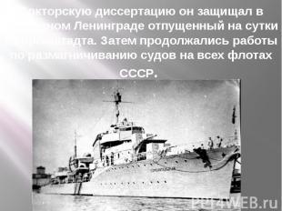 Докторскую диссертацию он защищал в блокадном Ленинграде отпущенный на сутки из