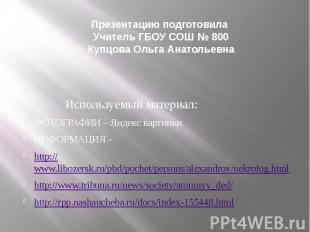 Презентацию подготовила Учитель ГБОУ СОШ № 800Купцова Ольга Анатольевна Использу