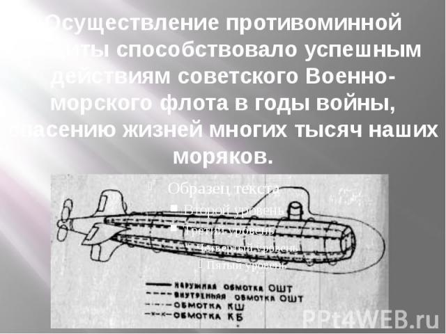 Осуществление противоминной защиты способствовало успешным действиям советского Военно-морского флота в годы войны, спасению жизней многих тысяч наших моряков.