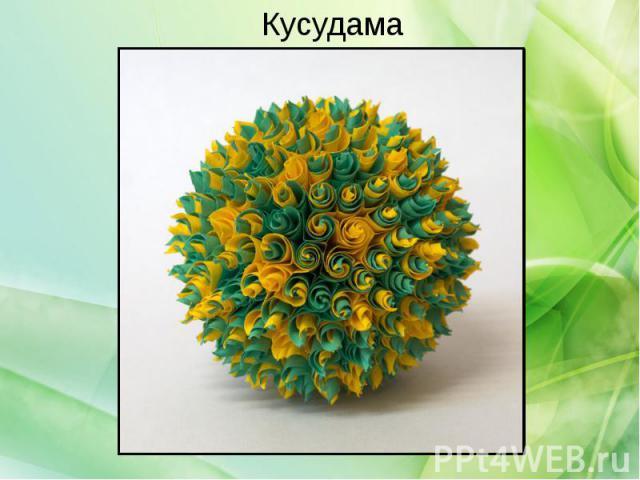 Кусудама