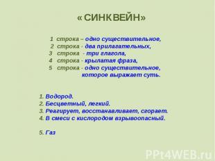 « СИНКВЕЙН»1 строка – одно существительное, 2 строка - два прилагательных, 3 стр