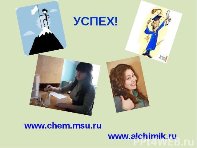 УСПЕХ!www.chem.msu.ruwww.alchimik.ru