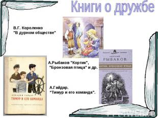 """Книги о дружбеВ.Г. Короленко """"В дурном обществе"""" А.Рыбаков """"Кортик"""", """"Бронзовая"""