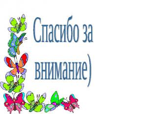 Спасибо завнимание)