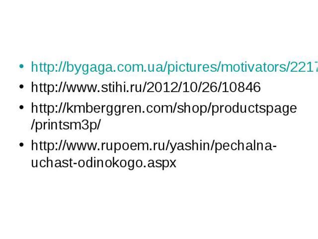 http://bygaga.com.ua/pictures/motivators/2217-motivatory-pro-druzhbu-i-druzey.htmlhttp://www.stihi.ru/2012/10/26/10846http://kmberggren.com/shop/productspage/printsm3p/http://www.rupoem.ru/yashin/pechalna-uchast-odinokogo.aspx