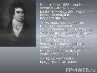 В сентябре 1825 года Кин уехал в Америку, «с разбитым сердцем, морально опустоше