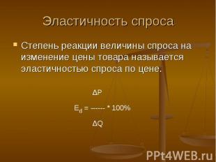 Эластичность спроса Степень реакции величины спроса на изменение цены товара наз
