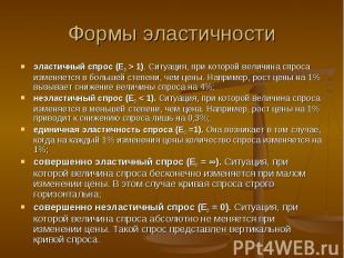 Формы эластичности эластичный спрос (ED > 1). Ситуация, при которой величина спр