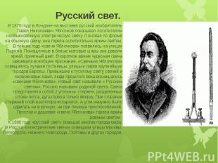 Русский свет. В 1876 году в Лондоне на выставке русский изобретатель Павел Никол