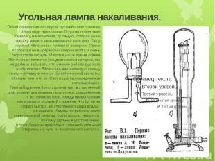 Угольная лампа накаливания. Почти одновременно другой русский электротехник Алек