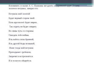 Вспомните, в сказке А. С. Пушкина звездочёт, подаривший царю Додону золотого пет