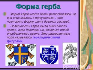 Форма герба Форма герба могла быть разнообразной, но она вписывалась в треугольн