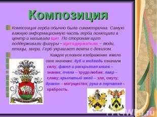 Композиция Композиция герба обычно была симметрична. Самую важную информационную
