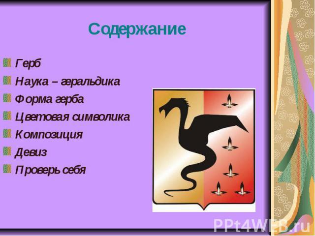 Содержание ГербНаука – геральдикаФорма гербаЦветовая символикаКомпозицияДевизПроверь себя