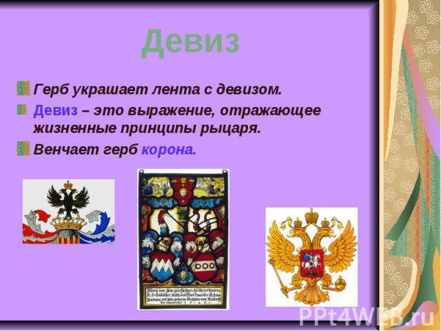 Девиз Герб украшает лента с девизом.Девиз – это выражение, отражающее жизненные принципы рыцаря.Венчает герб корона.