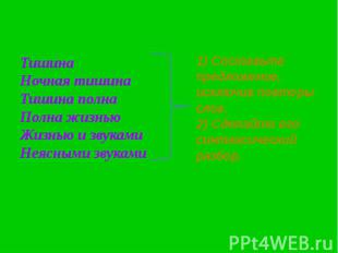 ТишинаНочная тишинаТишина полна Полна жизньюЖизнью и звукамиНеясными звуками1) С