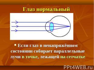 Глаз нормальный Если глаз в ненапряжённом состоянии собирает параллельные лучи в