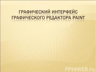 Графический интерфейс графического редактора Paint