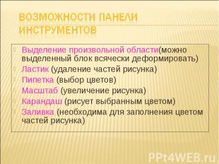 Возможности панели инструментов Выделение произвольной области(можно выделенный