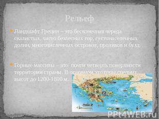 Рельеф Ландшафт Греции – это бесконечная череда скалистых, часто безлесных гор,