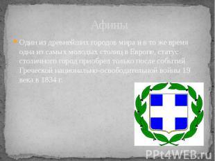 Афины Один из древнейших городов мира и в то же время одна из самых молодых стол