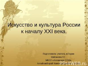 Искусство и культура Россиик началу ХХI века. Подготовила: учитель историиШабано