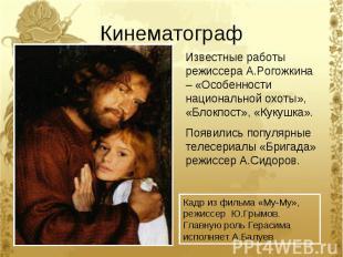 Кинематограф Известные работы режиссера А.Рогожкина – «Особенности национальной