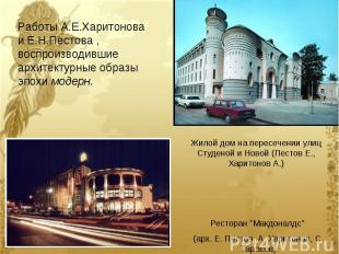 Работы А.Е.Харитонова и Е.Н.Пестова , воспроизводившие архитектурные образы эпох