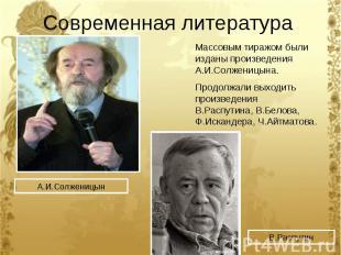 Современная литература Массовым тиражом были изданы произведения А.И.Солженицына