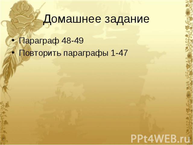 Домашнее задание Параграф 48-49Повторить параграфы 1-47
