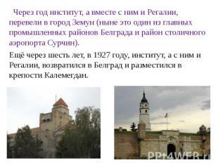 Через год институт, а вместе с ним и Регалии, перевели в город Земун (ныне это о