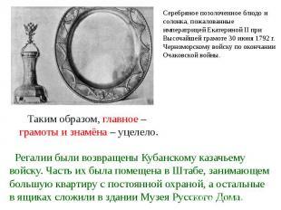 Серебряное позолоченное блюдо и солонка, пожалованные императрицей ЕкатеринойII