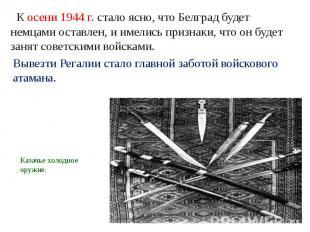 К осени 1944 г. стало ясно, что Белград будет немцами оставлен, и имелись призна