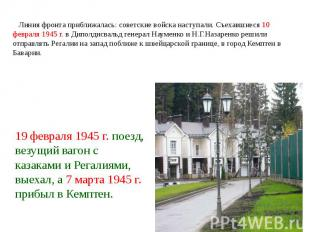 Линия фронта приближалась: советские войска наступали. Съехавшиеся 10 февраля 19