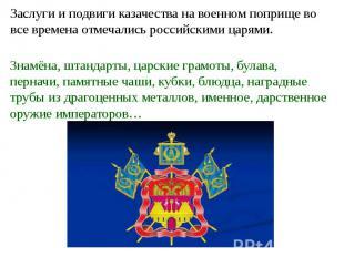Заслуги и подвиги казачества на военном поприще во все времена отмечались россий