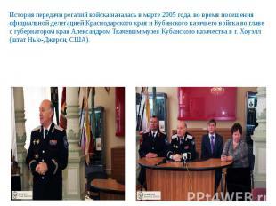 История передачи регалий войска началась в марте 2005 года, во время посещения о