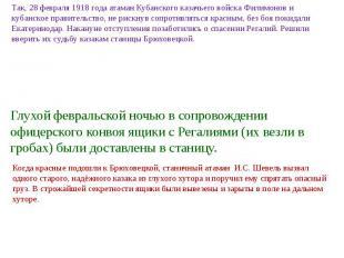 Так, 28 февраля 1918 года атаман Кубанского казачьего войска Филимонов и кубанск