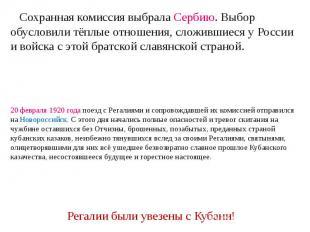 Сохранная комиссия выбрала Сербию. Выбор обусловили тёплые отношения, сложившиес