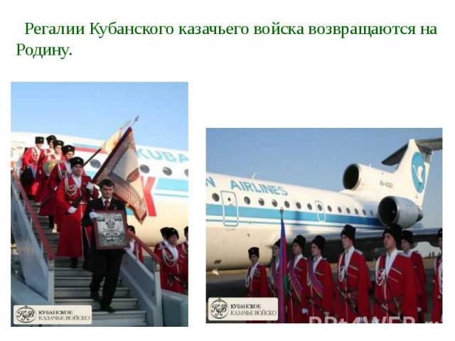 Регалии Кубанского казачьего войска возвращаются на Родину.