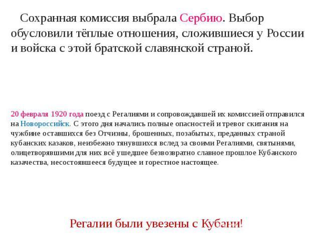 Сохранная комиссия выбрала Сербию. Выбор обусловили тёплые отношения, сложившиеся у России и войска с этой братской славянской страной.20 февраля 1920 года поезд с Регалиями и сопровождавшей их комиссией отправился на Новороссийск. С этого дня начал…