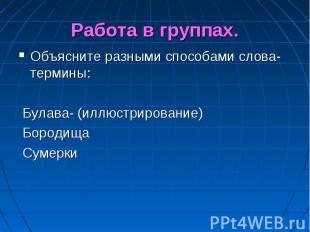 Работа в группах. Объясните разными способами слова-термины: Булава- (иллюстриро