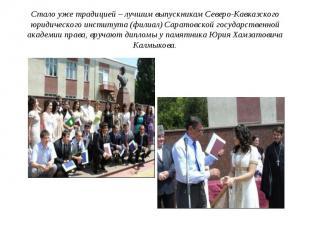 Стало уже традицией – лучшим выпускникам Северо-Кавказского юридического институ