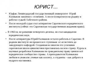 ЮРИСТ... Юрфак Ленинградский государственный университет Юрий Калмыков закончил