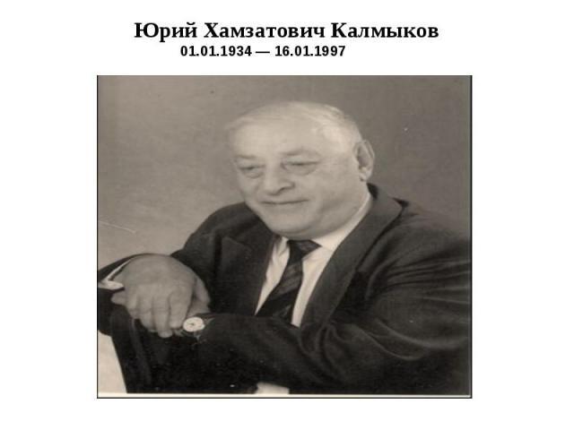 Юрий Хамзатович Калмыков 01.01.1934 — 16.01.1997