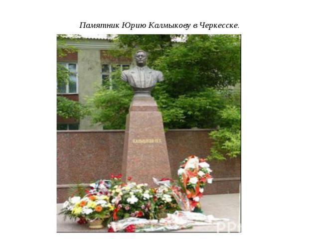 Памятник Юрию Калмыкову в Черкесске.